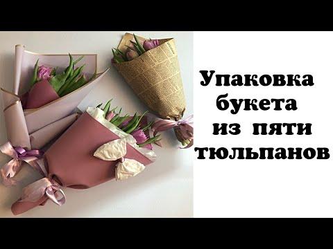 Упаковка букета из пяти тюльпанов