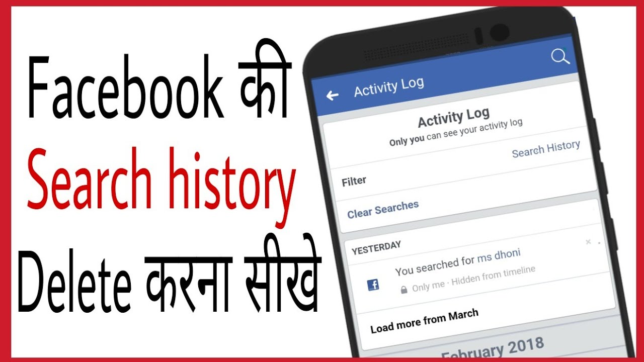 Facebook search history kaise delete kare how to clear fb search facebook search history kaise delete kare how to clear fb search history on mobile in hindi ccuart Choice Image