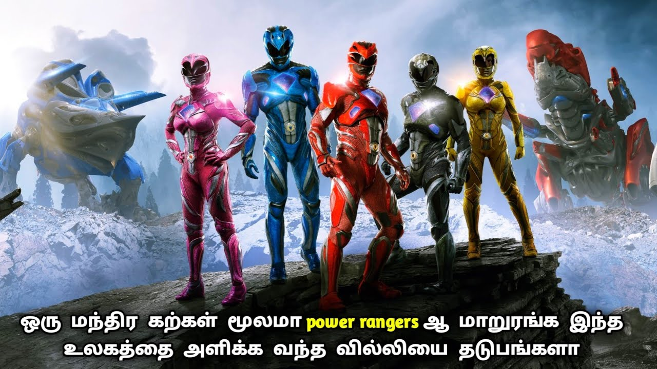 Download power rangers (2017) | tamil dubbed | movie story & review in tamil