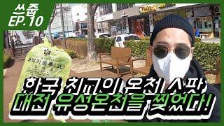EP.10 ??한국의 온천 스팟, 대전 유성온천에서 쓰…
