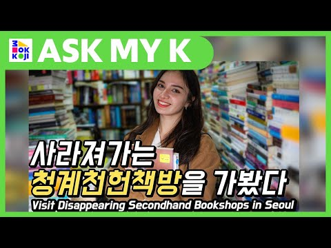 Ask My K : Creative Den - Visited disappearing secondhand bookshops in Seoul!