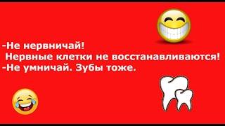 Анекдоты Подборка анекдотов Выпуск 26