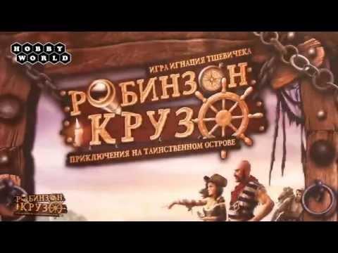 Настольная игра «Робинзон Крузо»