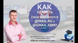 Как удалить всю почту с mail.ru и gmail.com