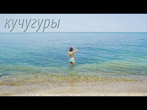 Кучугуры 2017. Азовское море. Температура воды в АЗОВСКОМ МОРЕ.