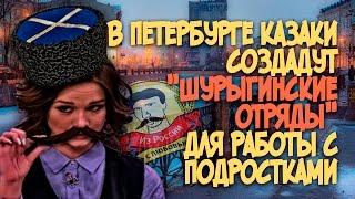 Из России с любовью. В Петербурге казаки создадут шурыгинские отряды для работы с подростками