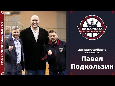 #РАЗГОВОРЫнаВЫСОТЕ с Павлом Подкользиным