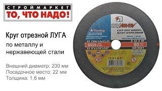 Круг отрезной по металлу и нержавеющей стали 230 х 22 мм Луга, купить круг отрезной Луга цена(, 2015-09-28T14:16:32.000Z)