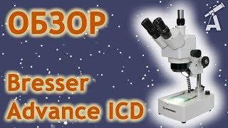 Обзор микроскопа Bresser Advance ICD