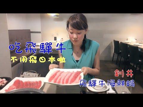 【台北美食】釧井 飛驒牛(海鮮鍋物)~飛驒牛+新鮮海鮮 CP值超高!!!!