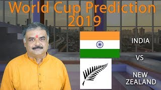 India vs New Zealand  | 18th World Cup Match Prediction 2019