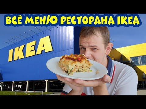 ВСЁ МЕНЮ РЕСТОРАНА IKEA / ВКУСНО,НО ДОРОГО???