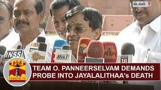 Team O. Panneerselvam Demands Probe Into Late CM Jayalalithaa's Death | Thanthi TV