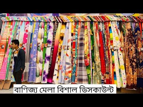 বাণিজ্য মেলায় বিশাল ডিসকাউন্ট | হোম টেক্সটাইল | Home Textile | DITF-2019