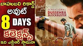 Aravinda Sametha 8 Days Collections | Aravinda Sametha 8 days box office collections | Aravinda Same