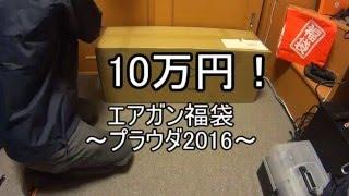 【福袋】プラウダ10万円_エアガン福袋