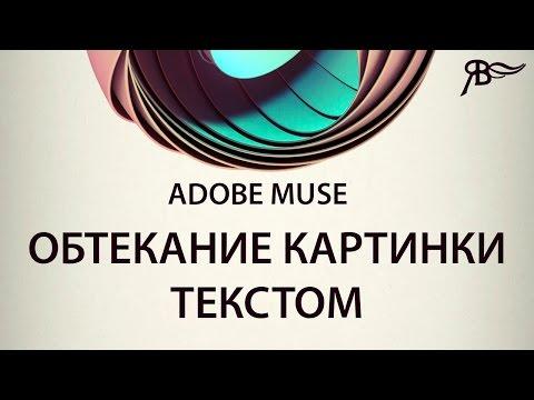 Обтекание картинки текстом Adobe Muse