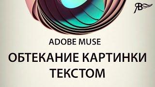 Обтекание картинки текстом Adobe Muse(Обтекание картинки текстом Adobe Muse Файлы к уроку - http://bit.ly/AM_Text_pic_files Как создать цепляющую подписную страницу..., 2014-10-16T09:06:16.000Z)