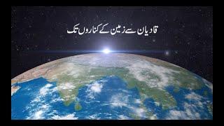 Al-Hakam | Documentary