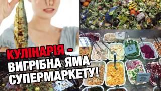 Почему опасно покупать кулинарию в супермаркетах? Блог «Тайный агент».