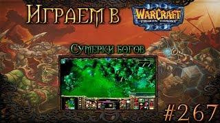 Играем в Warcraft 3 #267 - Сумерки богов(Очередной летсплей по Warcraft. Я, Dark97Rus и Blizzardsss играем в Сумерки богов. Подписывайтесь, ставьте лайки, комменти..., 2014-02-16T08:00:01.000Z)