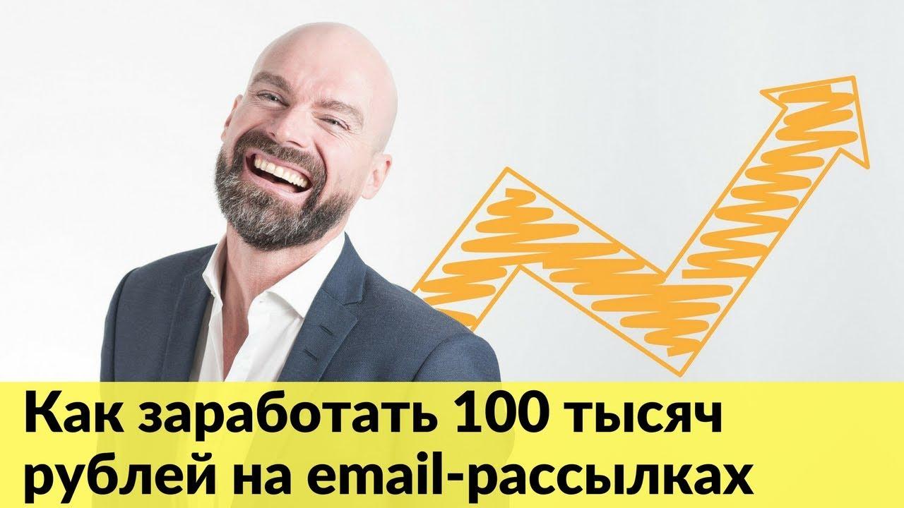 Автоматическая Система Заработка на Email-рассылках|Как заработать 100 тысяч рублей на email-рассылк