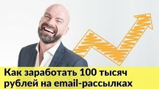 Как заработать 100 тысяч рублей на email-рассылках | емэйл-рассылках