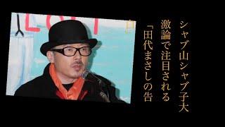 7日放送の「相棒」に登場した「シャブ山シャブ子」が賛否両論となっている。この議論で、田代まさし氏の「告白」に注目が ...