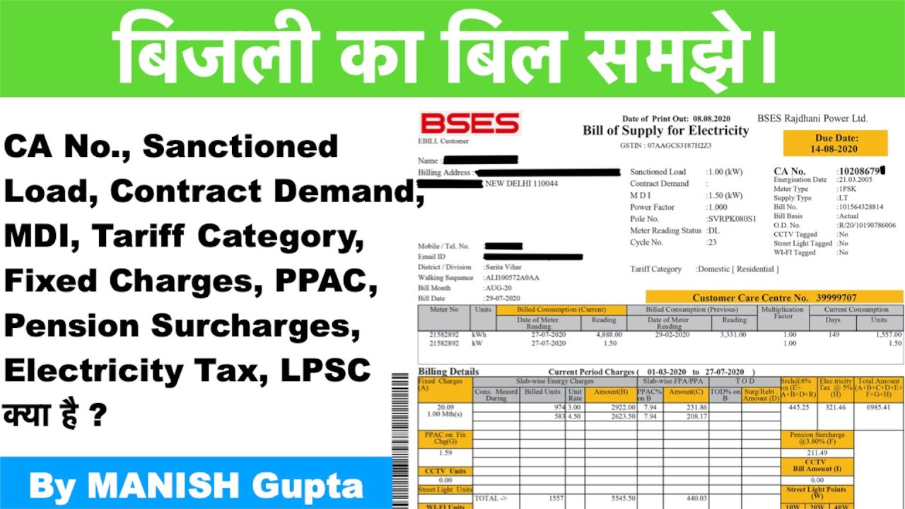 Download How to read and understand Electricity Bill ? बिजली का बिल समझे । BSES Electricity Bill I