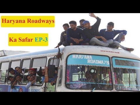 हरियाणा रोडवेज का सफर || EP-3 || Haryana Roadways ||  Haryanvi Comedy by Swadu Staff Films