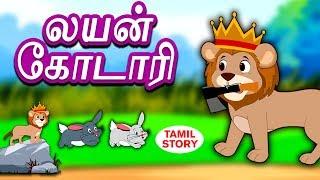லயன் கோடாரி - Bedtime Stories For Kids | Fairy Tales in Tamil | Tamil Stories for Kids | Koo Koo TV
