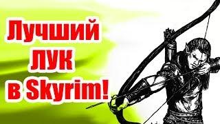 Лучший ЛУК в Skyrim!