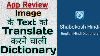Shabdkosh App Review | English To Hindi Dictionary | English Dictionary #apptechinsider #shabdkosh screenshot 2