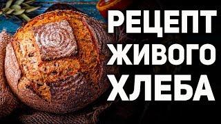 Живой хлеб без дрожжей на закваске - простой рецепт! Готовим бездрожжевой хлеб дома