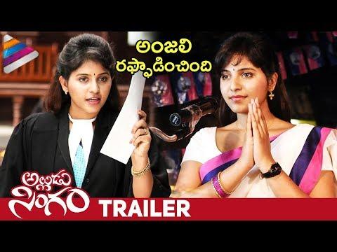 ALLUDU SINGAM Telugu Movie Trailer   Anjali   Vimal   Latest Telugu Movie Trailers 2017