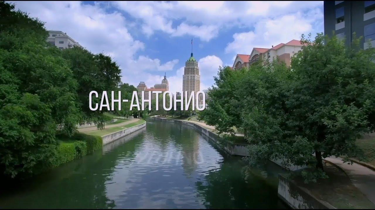 Америка. Большое путешествие – серия 17 – Сан-Антонио
