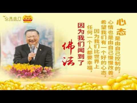 2016-4-23卢台长心灵法门新加坡法会开示精彩纷呈欢迎共霑法益
