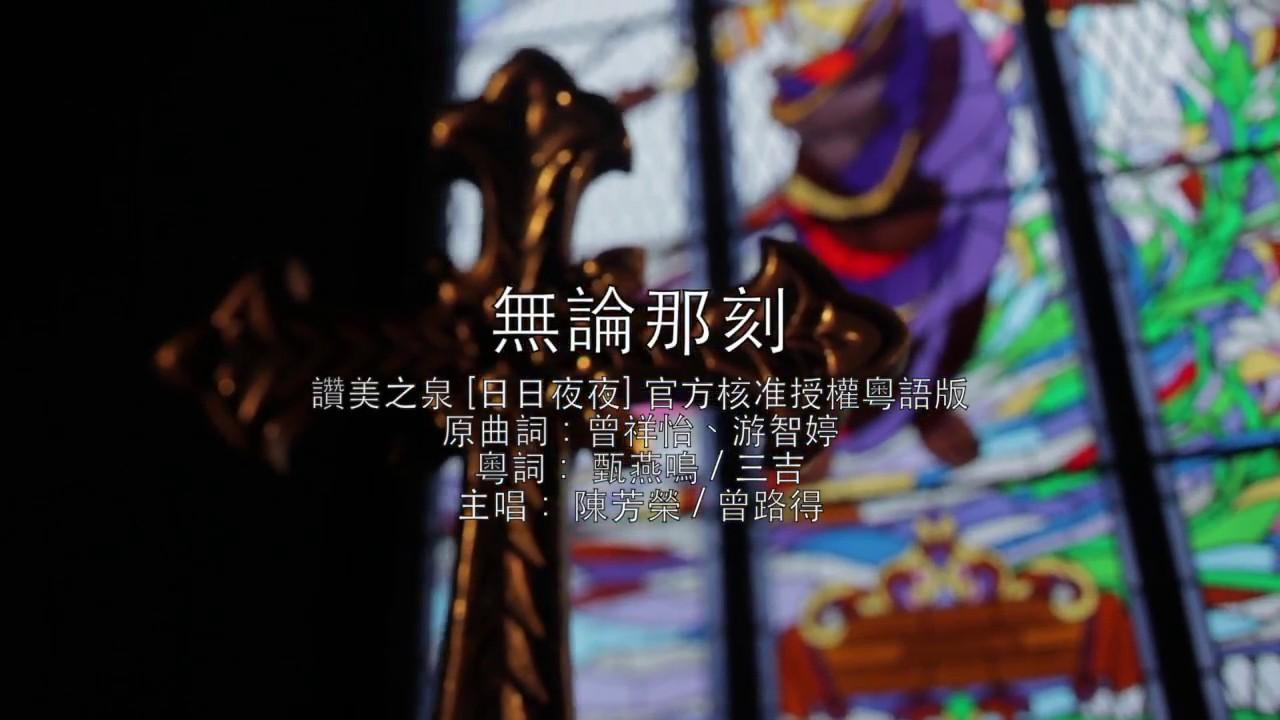 無論那刻 [日日夜夜] 官方授權粵語版 - YouTube