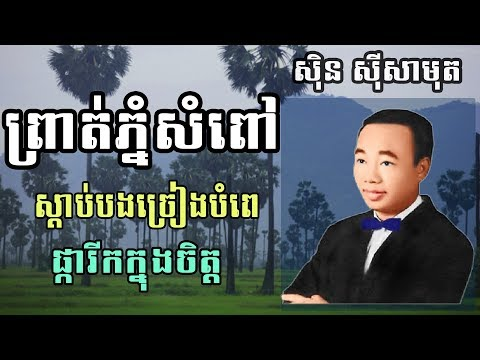 ស៊ិន ស៊ីសាមុត Sin Sisamuth Song Collection Mp3 - Khmer Old Oldies Song Non Stop