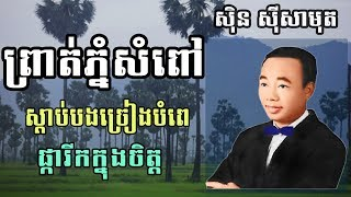 ស៊ិន ស៊ីសាមុត Sin Sisamuth Song Collection Mp3 Khmer Old Oldies Song Non Stop