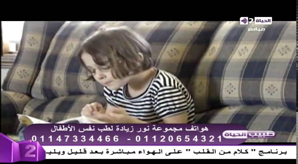 طبيب الحياة - فيديو يوضح ما هي متلازمة إسبرجر - د. حاتم زاهر - إستشاري طب نفسي الأطفال