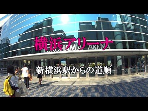 【アクセス】横浜アリーナ(新横浜駅からの道順) Yokohama Arena