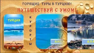Горящие туры в Турцию. Туры онлайн. Популярные курорты Турции.