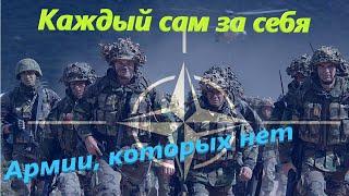 Единства НЕТ: Коронавирус вскрыл истину стран НАТО! Альянс создавался только ПРОТИВ России!