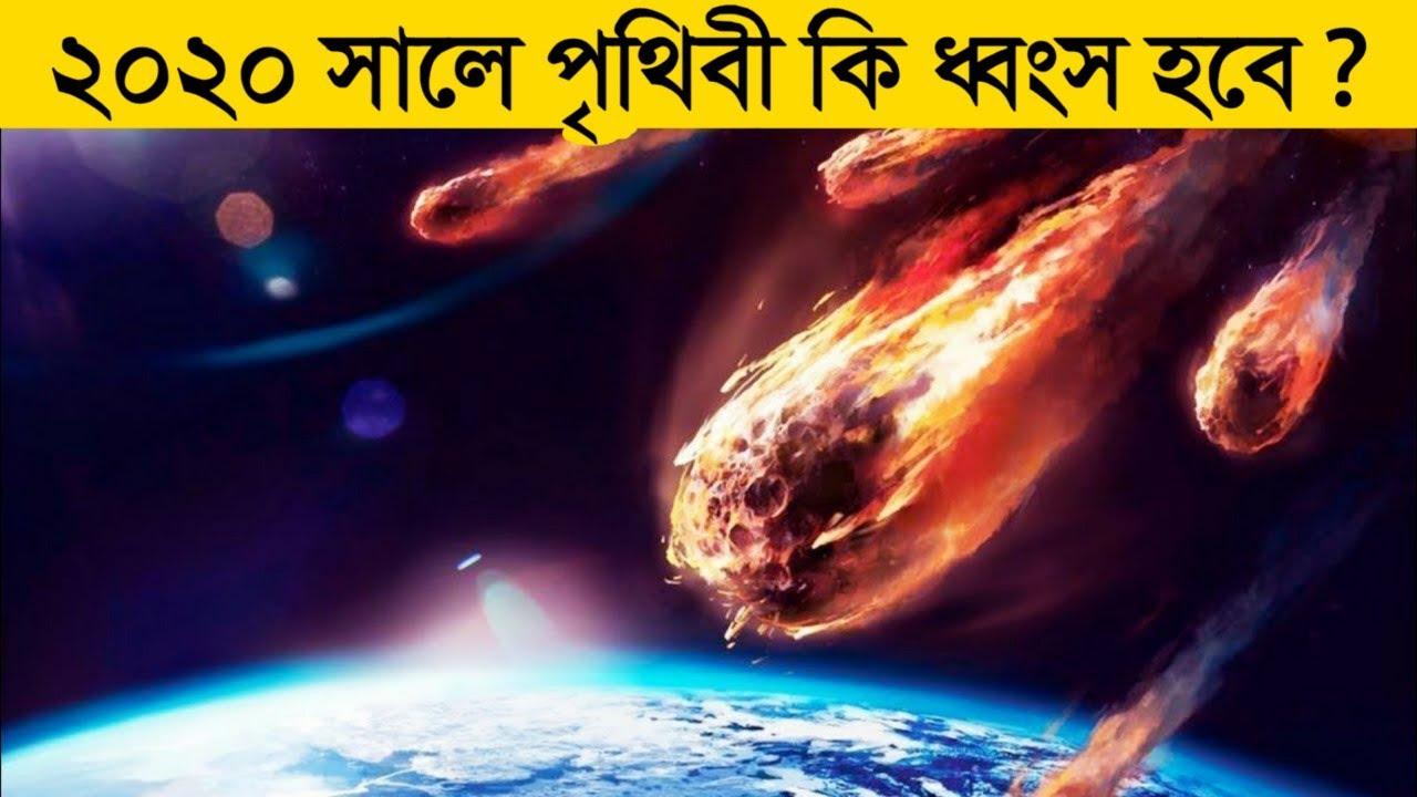২০২০ সালে পৃথিবী কি ধ্বংস হতে পারে? কি বলছে NASA? Will A Huge Comet Hit Earth in 2020 in Bangla