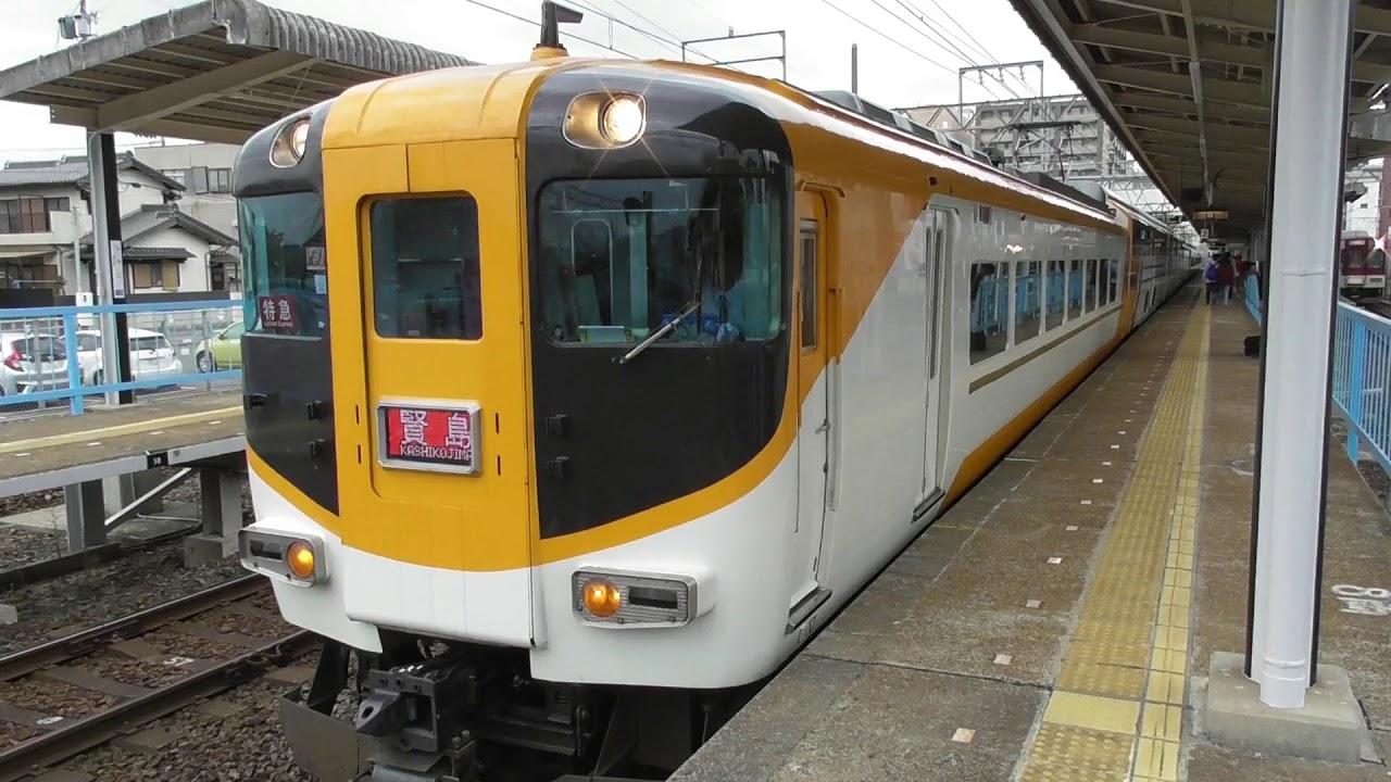近畿日本鉄道 名古屋線 白子駅 近鉄特急12200系と30000系(ビスタカー)併結 - YouTube