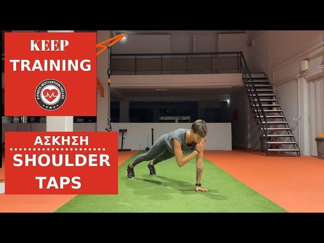 Άσκηση SHOULDER TAPS  | fmh.gr