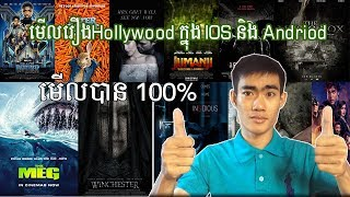 (Free App)របៀបមើលរឿង hollywood ក្នុង IOSនិងAndriod -How to watch hollywood movie in IOS and Andriod