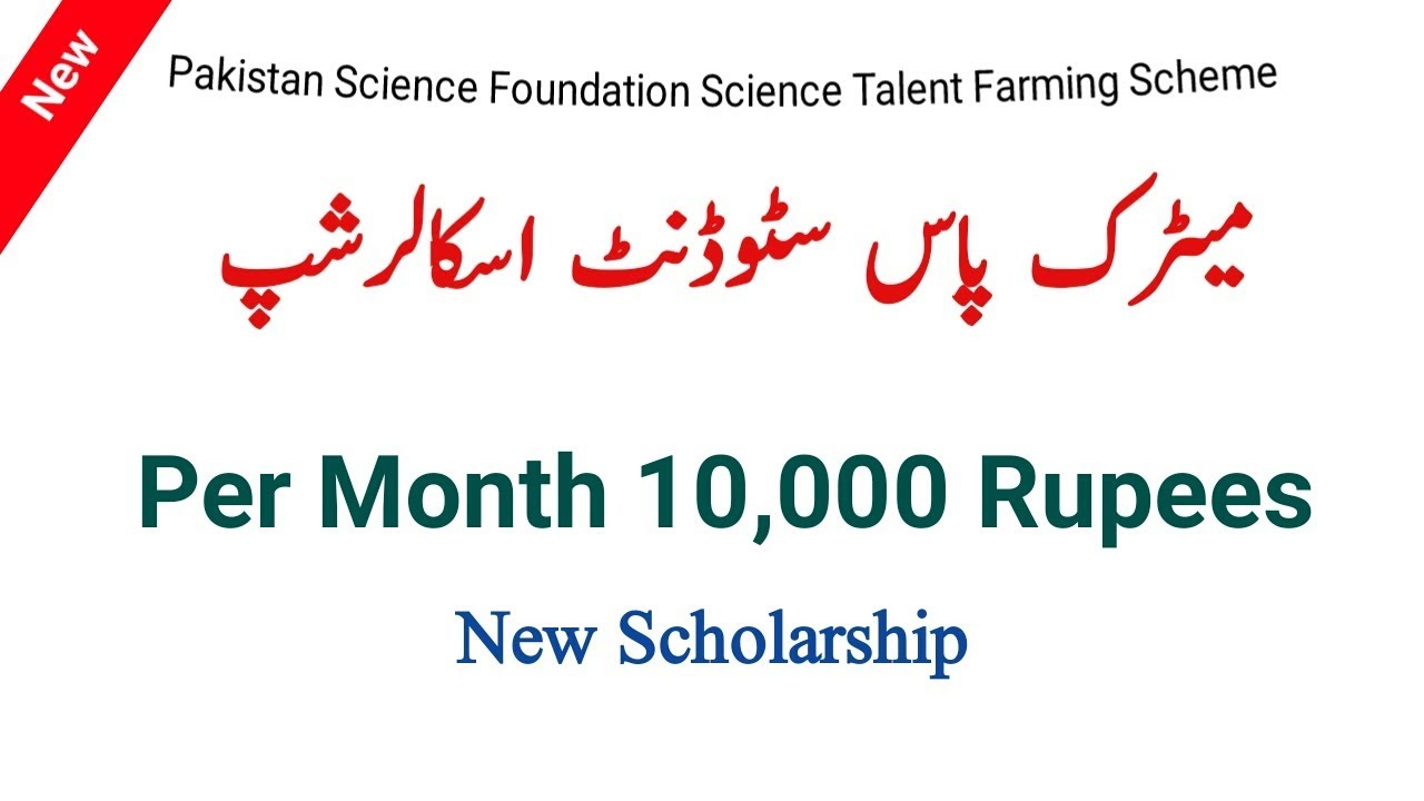 Image result for Pakistan Science Foundation Science Talent Farming Scheme