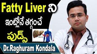 ఫ్యాటీ లివర్ డిసీజ్ ను నివారించడానికి ఫాలో అవ్వాల్సిన హెల్తీ డైట్ ||Dr. Raghuram Kondala